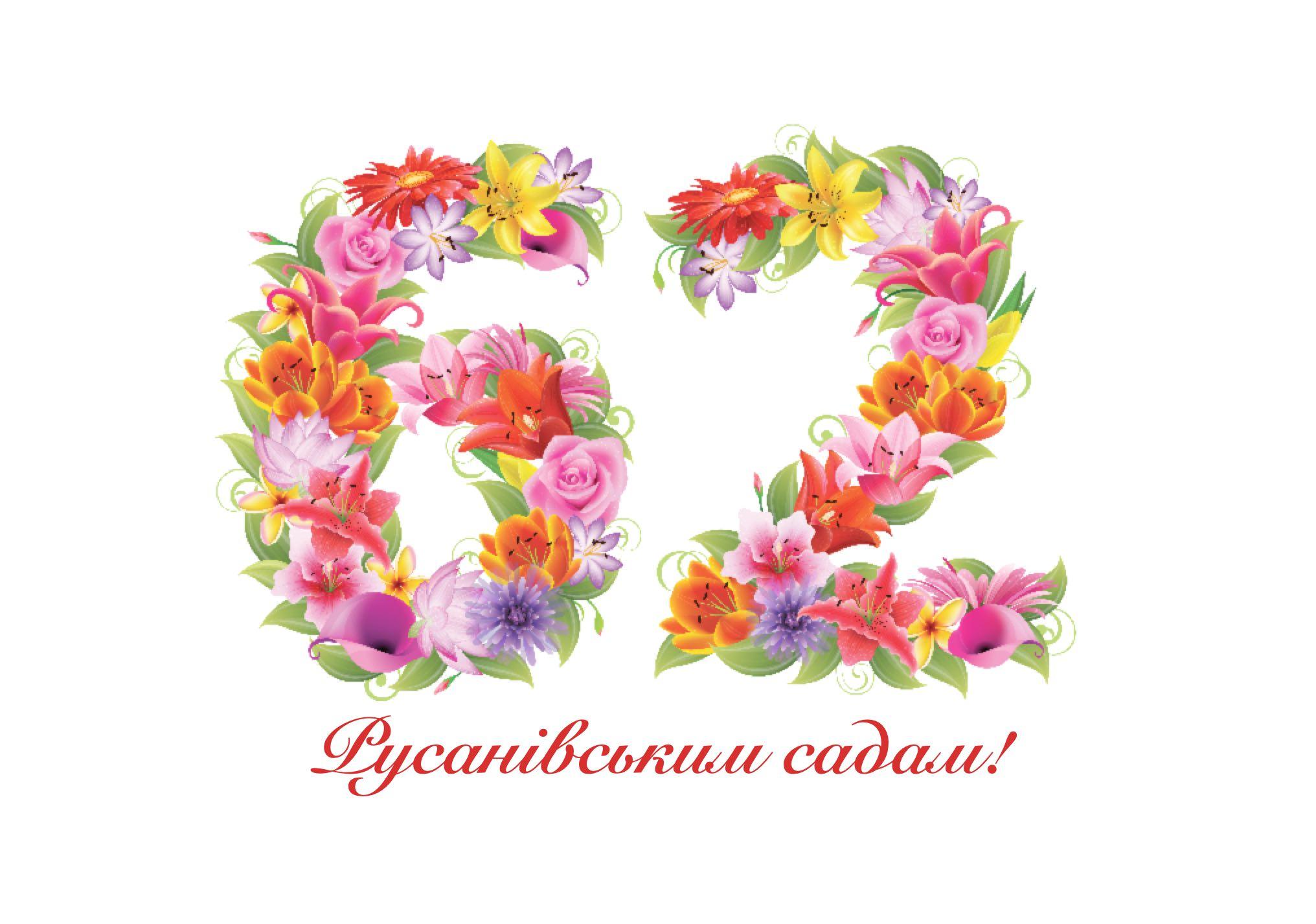 Русанівським садам 62!